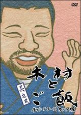 木村とご飯