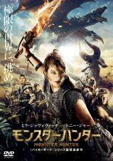 『映画 モンスターハンター』 DVD