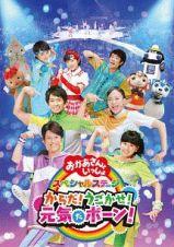 NHK「おかあさんといっしょ」スペシャルステージ