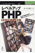 レベルアップPHP<OD版>
