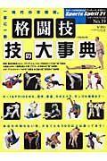 格闘技技の大事典