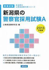 新潟県の公務員試験対策シリーズ