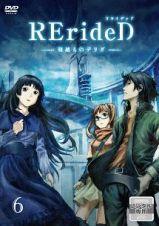 RErideD-刻越えのデリダ-第6巻