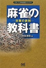 麻雀の教科書-攻撃の鉄則-