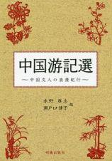 中国游記選