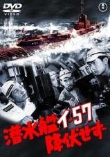 潜水艦イー57降伏せず【期間限定プライス版】