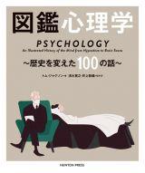 図鑑心理学