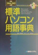 標準パソコン用語事典