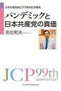 パンデミックと日本共産党の真価