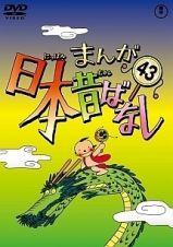 まんが日本昔ばなし第43巻