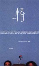 ラーメンズ第8回公演「椿」