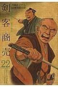 剣客商売22