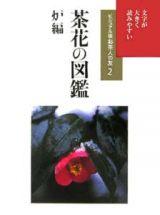 茶花の図鑑