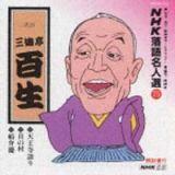 NHK落語名人選~二代目