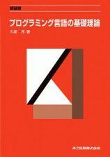 プログラミング言語の基礎理論<新装版>