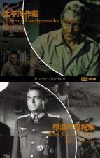 太平洋作戦/砂漠の鬼将軍