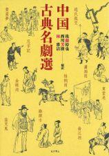 中国古典名劇選