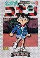 名探偵コナン<テレビアニメ版>9