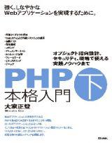 PHP本格入門(下)~オブジェクト指向設計、セキュリティ、現場で使える実践ノウハウまで
