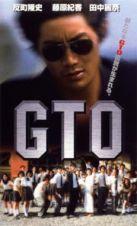 GTO-劇場版-