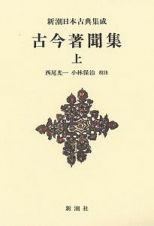 新潮日本古典集成<新装版>