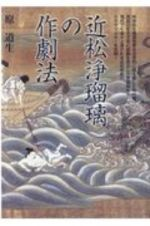 近松浄瑠璃の作劇法<OD版>