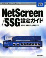 NetScreen/SSG設定ガイド