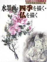 水墨画-四季を描く・仏を描く