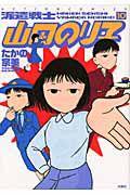 派遣戦士山田のり子10