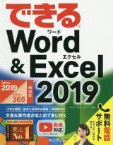 できるWord&Excel
