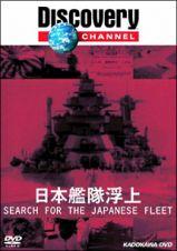 日本艦隊浮上