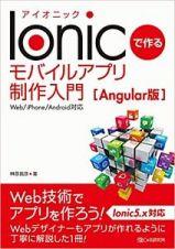 Ionicで作るモバイルアプリ制作
