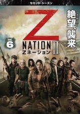 Zネーション<セカンド・シーズン>Vol.6