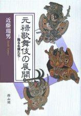 元禄歌舞伎の展開