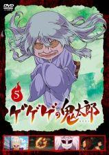ゲゲゲの鬼太郎(第6作)5