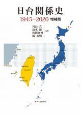 日台関係史