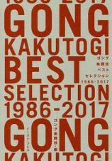 ゴング格闘技ベストセレクション