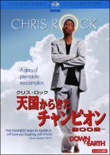 天国からきたチャンピオン2002
