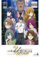 この世の果てで恋を唄う少女YU-NO第4巻