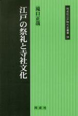 江戸の祭礼と寺社文化