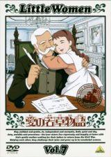 愛の若草物語7