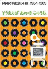 NHK映像歌年鑑