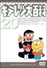 キテレツ大百科DVD20