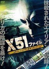 X51ファイル