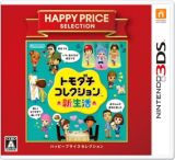 3DSハッピープライスセレクション