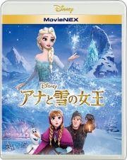 アナと雪の女王 MovieNEX(Blu-ray&DVD)