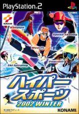 ハイパースポーツ2002WINTER