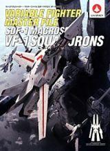ヴァリアブルファイター・マスターファイルSDF-1マクロス