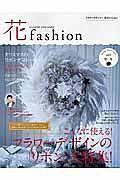 花fashion