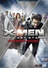 X-MEN:ファイナル
